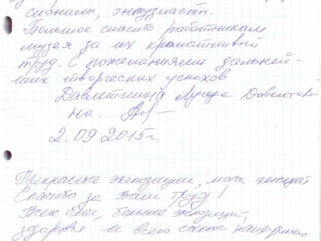 Давлетшина Луиза Давсеитовна