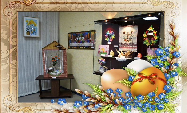 Конкурс-выставка изобразительного и декоративно-прикладного искусства «Пасха Красная»
