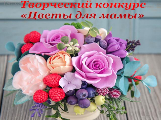 """ПОЛОЖЕНИЕ о проведении творческого конкурса, посвященного Международному женскому дню  """"Цветы для мамы"""""""