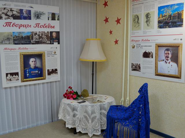 Передвижная выставка «Творцы Победы»