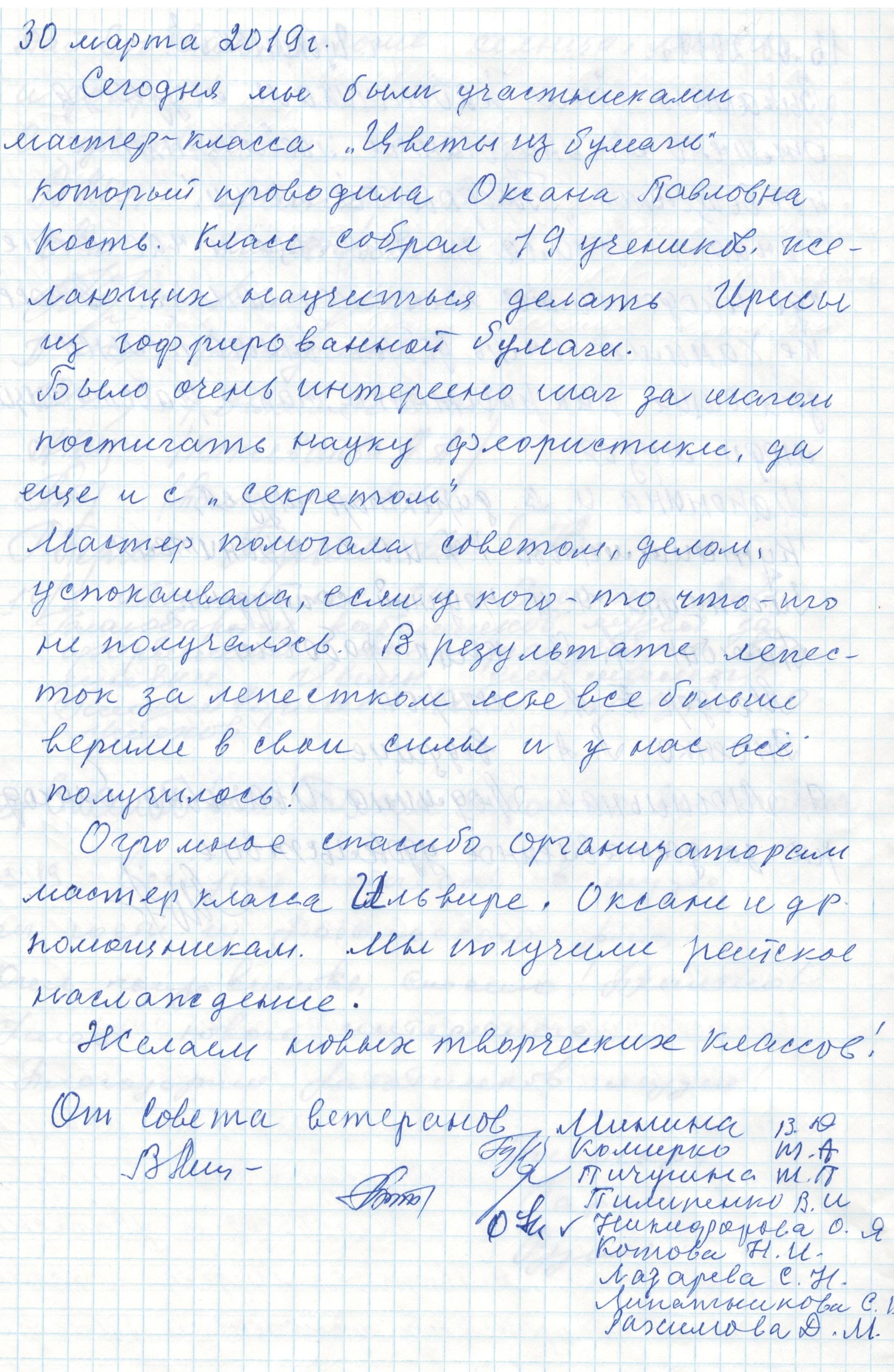 Представители Совета ветеранов п.Ханымей