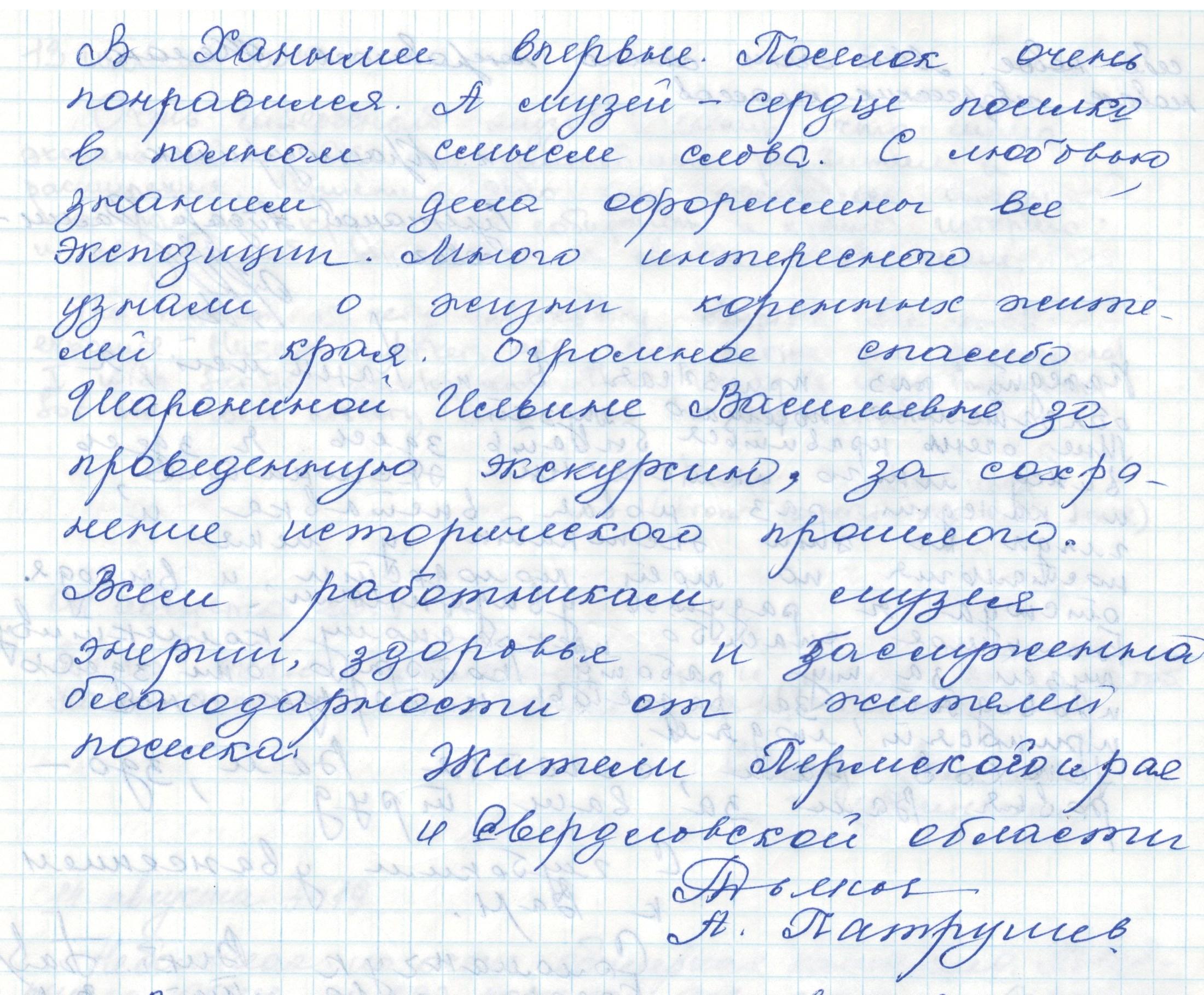 Жители Пермского края и Свердловской области. А. Патрушев
