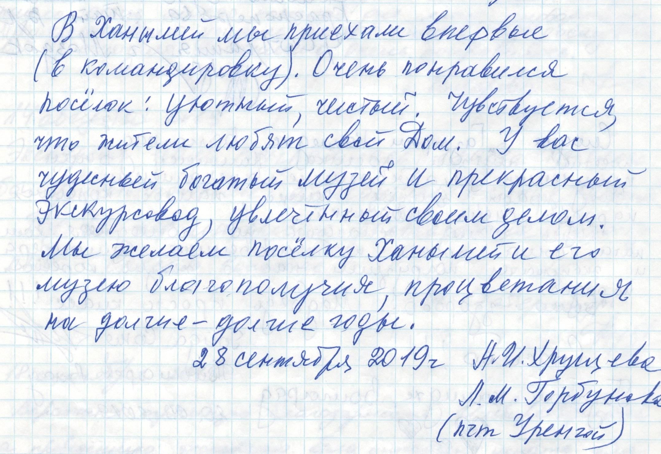 пгт. Уренгой. А.И. Хрущева, Л.М. Горбунова