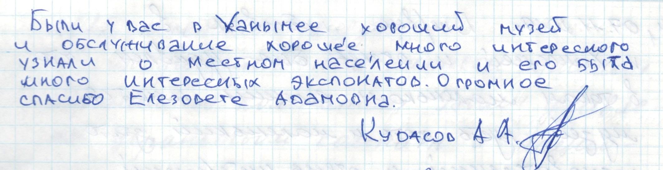 Кудасов А.А.