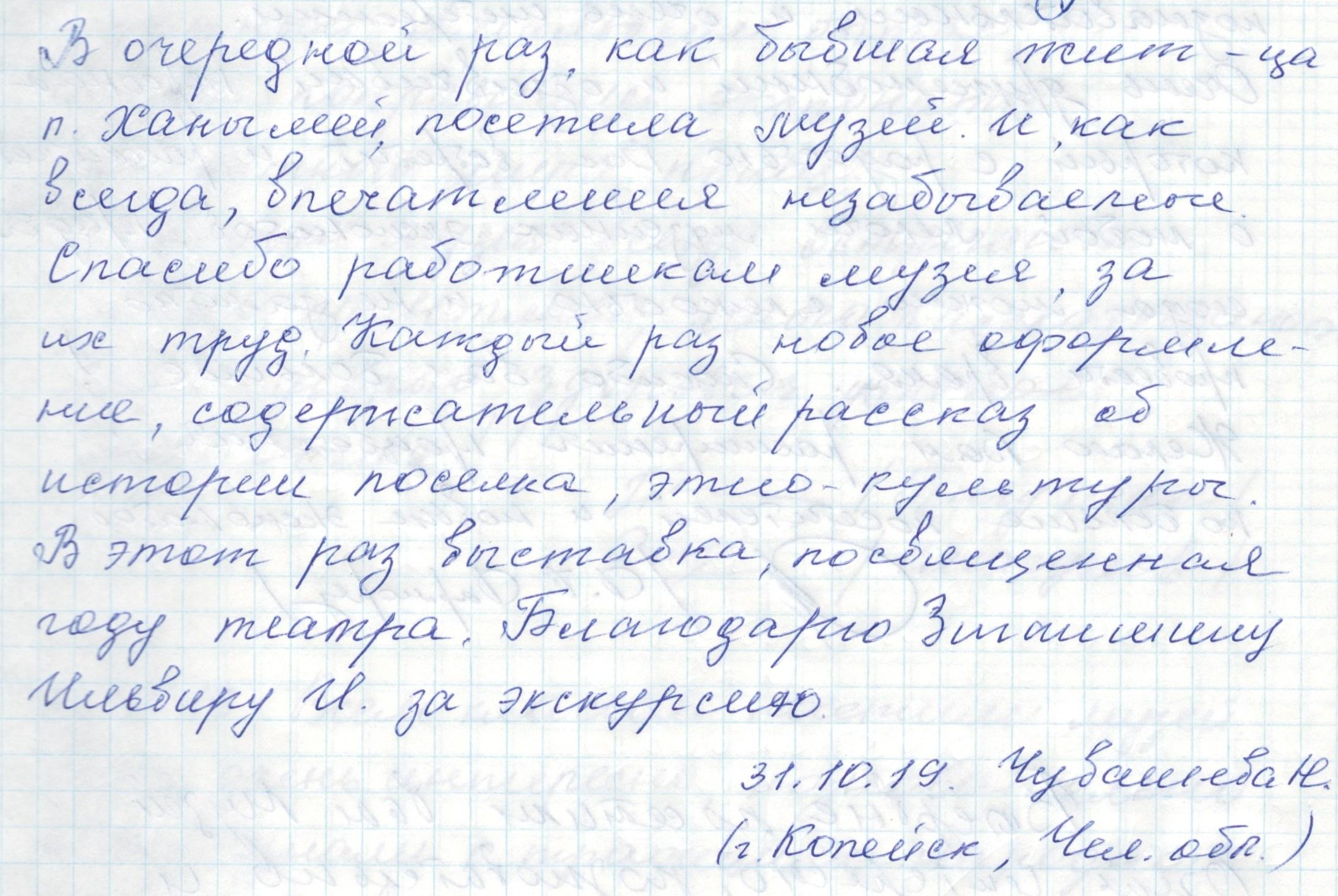 г. Копейск, Челябинская область. Чувашева Н.