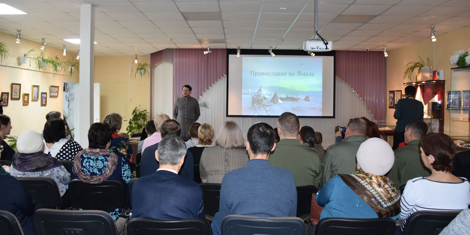 Историко - познавательное мероприятие «Православие на Ямале»