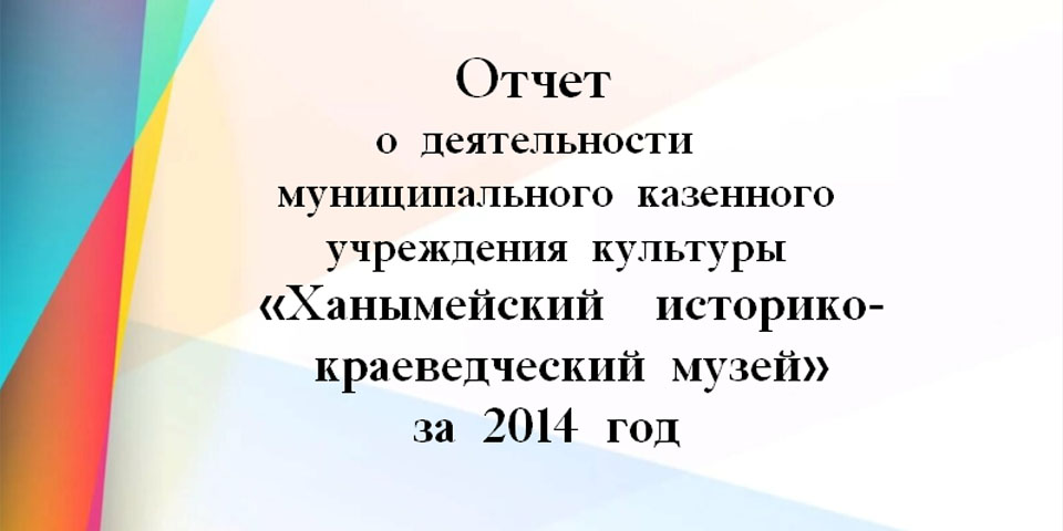 Отчет о деятельности муниципального казенного учреждения культуры «Ханымейский историко-краеведческий музей»   за 2014 год