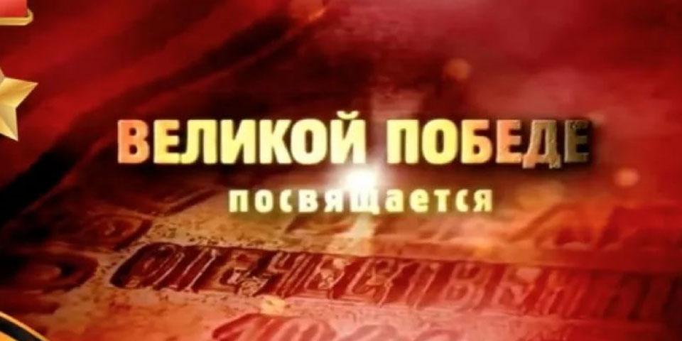 """Положение по конкурсу чтецов """"Чтобы Помнили"""", для жителей и гостей поселка Ханымей"""