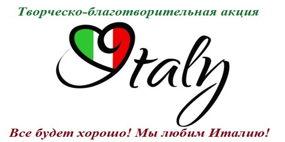 Творческая-благотворительная акция «Все будет хорошо. Мы любим Италию»