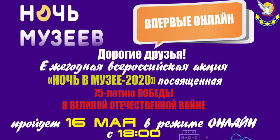 """Ежегодная всероссийская акция """"Ночь музеев""""-2020"""