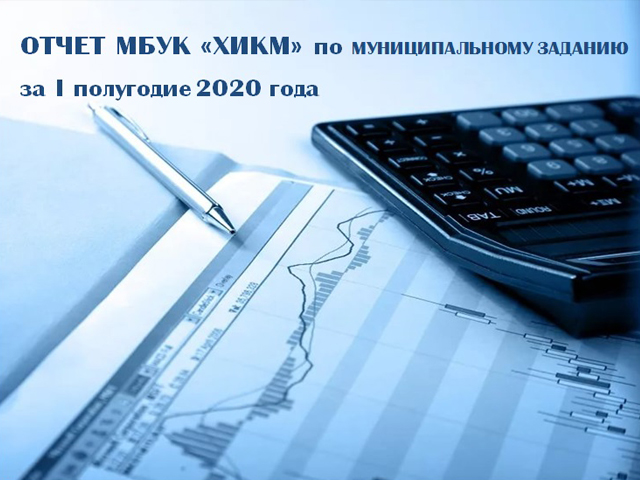 ОТЧЕТ О ВЫПОЛНЕНИИ МУНИЦИПАЛЬНОГО ЗАДАНИЯ на 2020 год и на плановый период 2021 и 2022 годов за 1 полугодие 2020 года