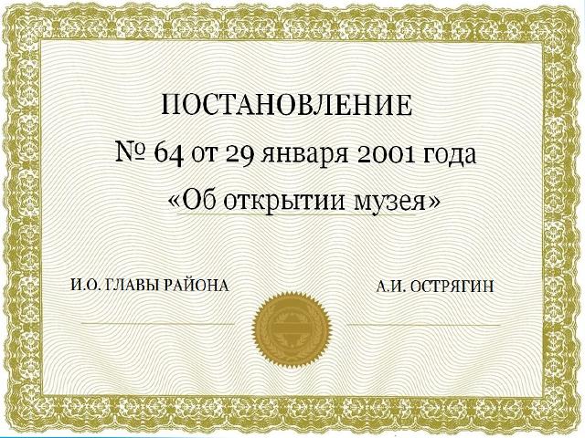 """ПОСТАНОВЛЕНИЕ № 64 от 29 января 2001 года """"Об открытии музея"""""""