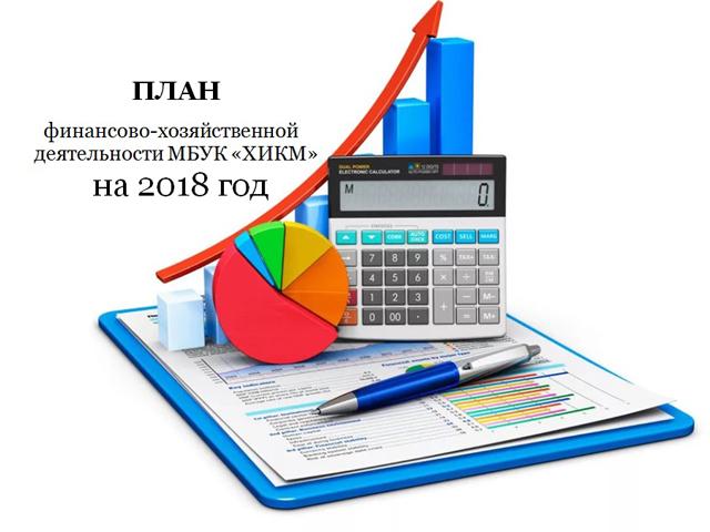 """ПЛАН финансово-хозяйственной деятельности МБУК «ХИКМ"""" на 2018 год"""