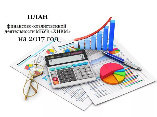 """ПЛАН финансово-хозяйственной деятельности МБУК """"ХИКМ"""" на 2017 год"""