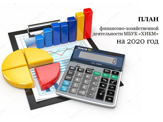 """ПЛАН финансово-хозяйственной деятельности МБУК """"ХИКМ"""" на 2020 год"""