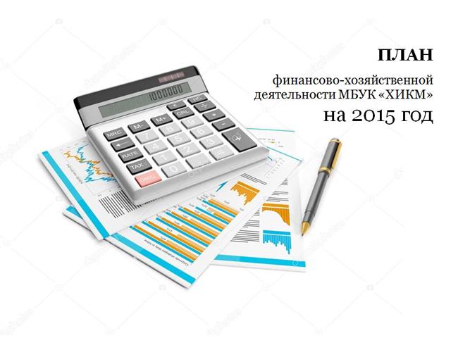 """ПЛАН финансово-хозяйственной деятельности МБУК """"ХИКМ"""" на 2015 год"""