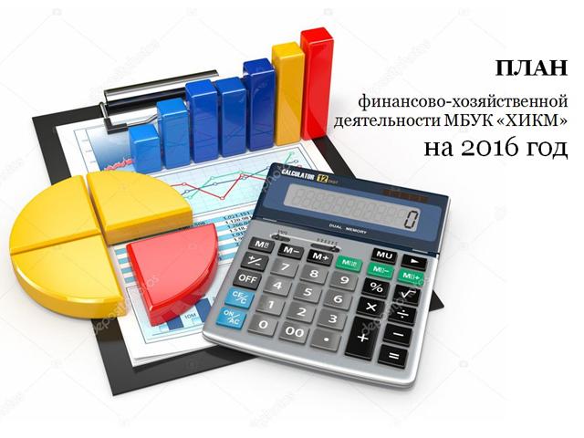 """ПЛАН финансово-хозяйственной деятельности МБУК """"ХИКМ"""" на 2016 год"""