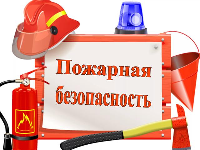 Инструкция о мерах пожарной безопасности в здании МБУК ХИКМ и на прилегающей территории