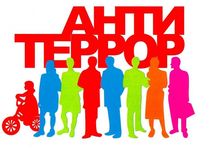 ИНСТРУКЦИЯ для должностных лиц по организации антитеррористической защищенности учреждения