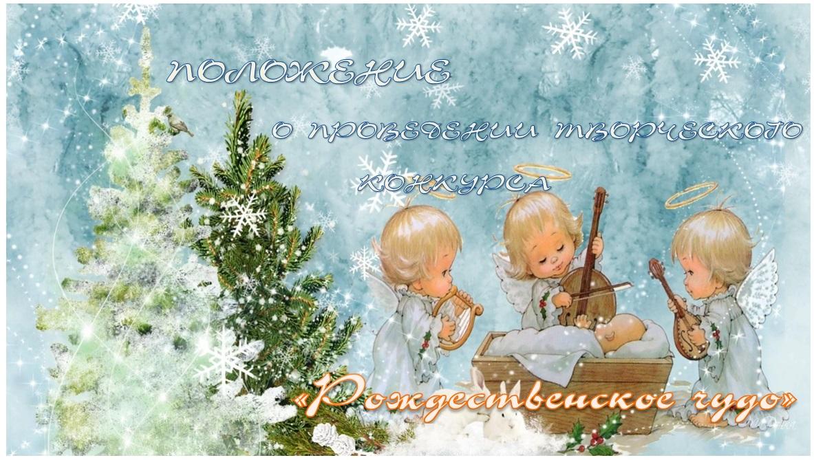 ПОЛОЖЕНИЕ О ПРОВЕДЕНИИ  ТВОРЧЕСКОГО КОНКУРСА «Рождественское чудо»