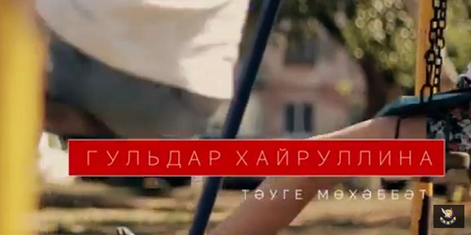 "Гульдар Бадртдинова   ""Тэуге мохэббэт"""