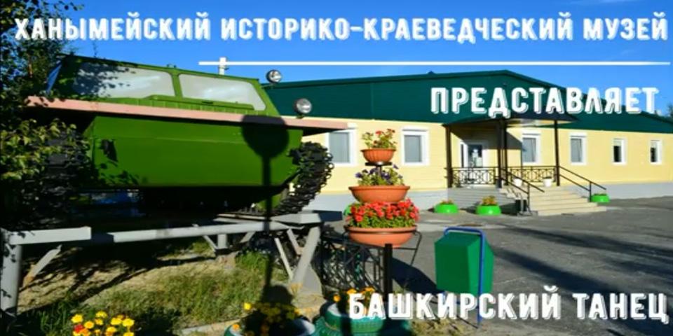 "Гульдар Бадртдинова  ""Башкирский танец"""
