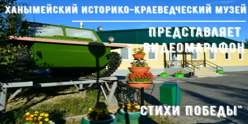 """Видеомарафон """"Стихи Победы"""".  Хвалева Мелания"""