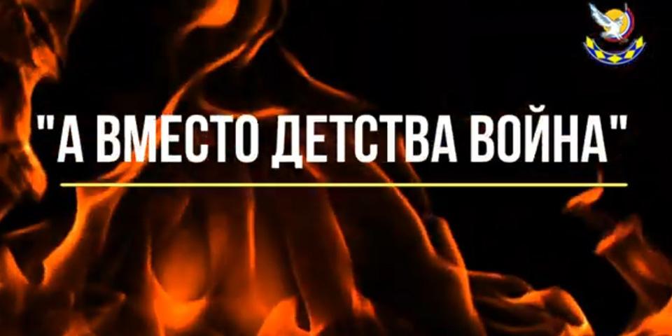 """""""А вместо детства война"""" из воспоминаний Мининой Валентины Дмитриевны"""