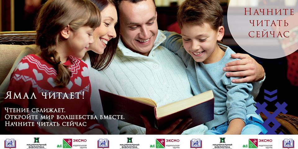 ЯМАЛ ЧИТАЕТ!!! Социальная реклама, направленная на продвижения чтения