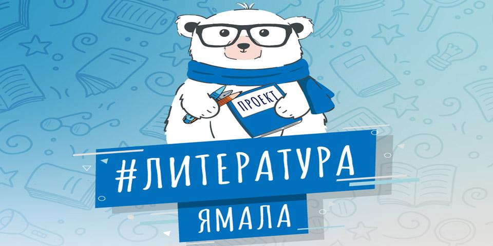 Редакционно-издательская комиссия Ямала начинает прием заявок на издательские проекты на 2022 год.