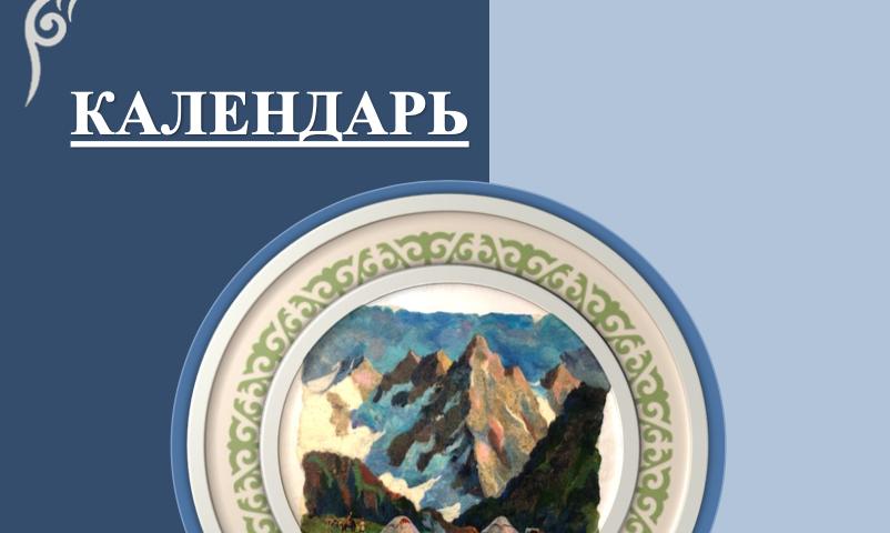 Календарь мероприятий министерства культуры информации и туризма Кыргыской Республики на 2021 год