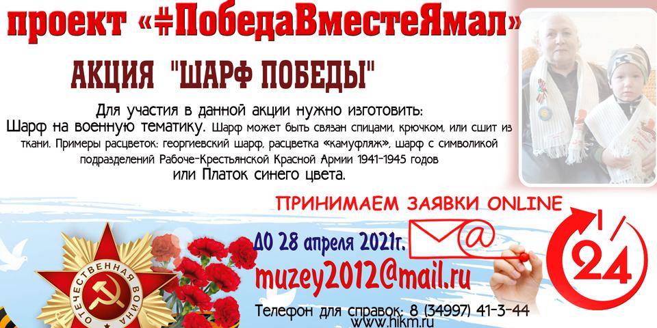 """Гражданско-патриотическая акция """"Шарф Победы"""""""