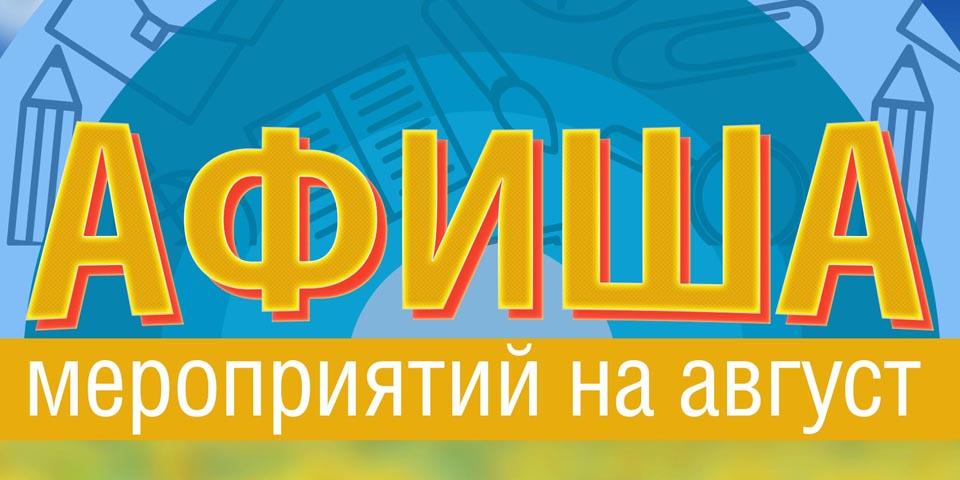 АФИША мероприятий на АВГУСТ месяц 2021 год